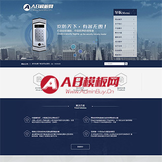 安防设备网站源码 蓝色html大气通用行企业网站模板