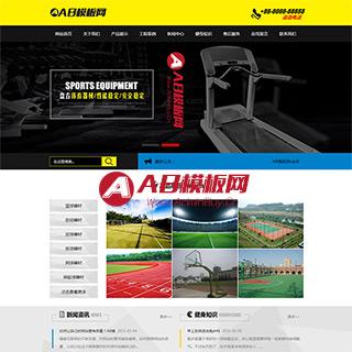 体育设备网站源码 织梦模板之体育健身