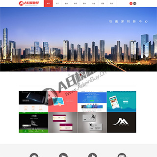 广告策划公司网站源码 文化品牌传播公