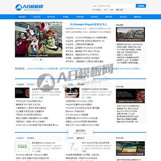 清爽蓝色文章资讯网站源码 织梦IT新闻类模板