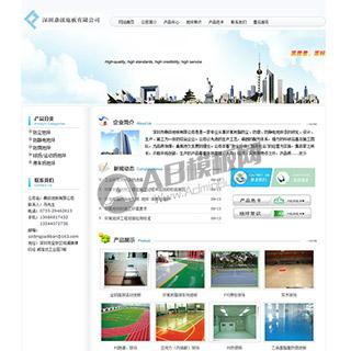 白色地板公司网站织梦整站源码 织梦通用企业模板