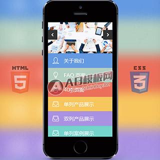 欧美多彩风格手机网站模板WAP企业网站