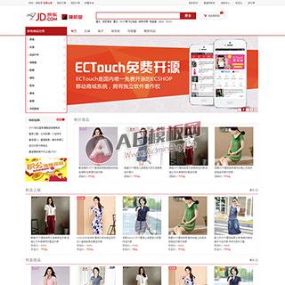ecshop模板之京东简洁版单独模版包(gbk+utf8)
