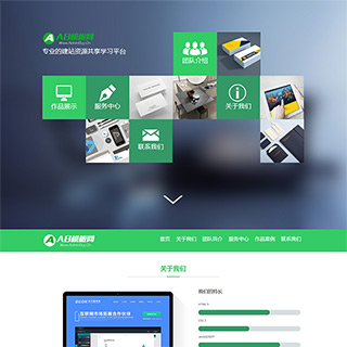 html5响应式手机自适应网站模板(兼容手机版)