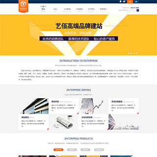 discuz高端企业网站模板
