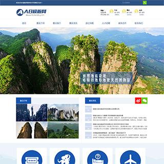 旅游景区景点旅游攻略类企业织梦模板