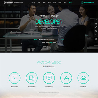 黑色HTML5工作室网络公司网站整站模板(适配手机版)