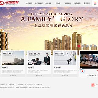 房地产公司企业网站源码 通用企业网站