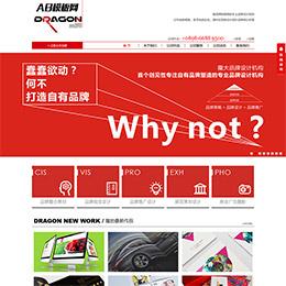 简洁大气品牌广告设计类企业公司织梦模