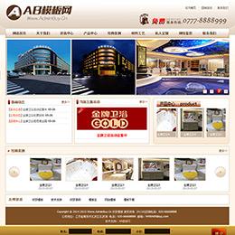 高端建材卫浴类企业网站织梦模板