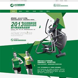 机械体育运动健身器材营销类企业网站织梦模板