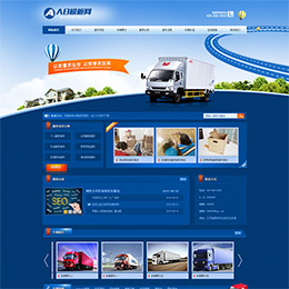 蓝色大气的搬家公司网站源码 织梦搬家家政网站模板