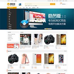 橙黄色2015苏宁易购ecshop模板
