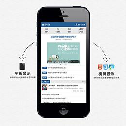 蓝色风格心理资讯文章类wap手机博客模