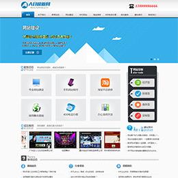蓝色网络公司模板 网络建站工作室网站源码
