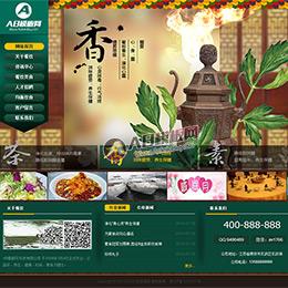 食品农业 茶叶企业网站模板