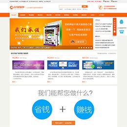橙色大气网络工作室织梦模板 营销型网站建设模板