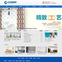简洁窗帘布料企业通用网站织梦模板 纺织品企业源码
