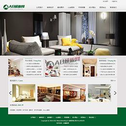 绿色家居装饰装修类企业网站模板