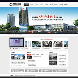 黑色大气企业通用集团公司网站dedecms