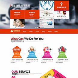 html5网络设计类公司企业