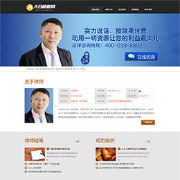 律师个人网站源码 织梦律