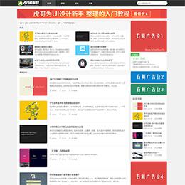 HTML5响应式黑白博客文章类织梦模板