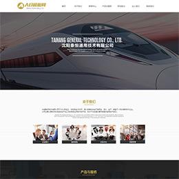 大气机械工业生产类企业网站