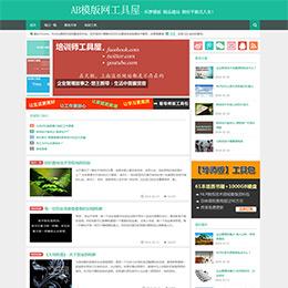 HTML5绿色响应式博客文章类织梦整站源码 自适应手机版