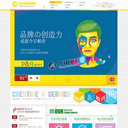 创意网络营销类企业网站织梦模板