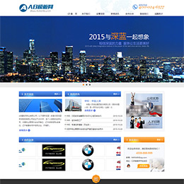 蓝色物业类企业公司网站织梦模板