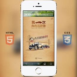 凯迪拉克HTML5手机网站滑屏爱博体育线路