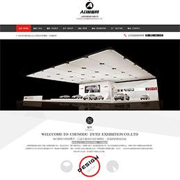 展览类企业公司网站织梦模板