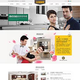 大气智能家居家具装修装饰网站