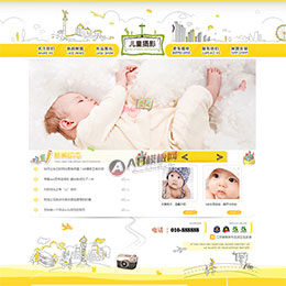 卡通风格婴儿摄影拍照网站织梦源码模板