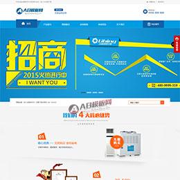 营销型蓝色空调制冷电子企业网站织梦源码模板