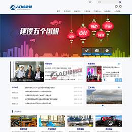 机械工业机电产品网站织梦源码模板