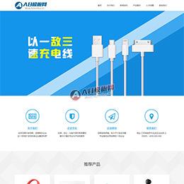 简洁自适应响应式电子产品类企业网站织