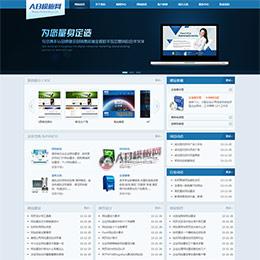 网络设计建设服务类公司网站织梦模板