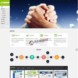 绿色清新网络工作室类公司网站织梦模板