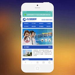 蓝色机械电子产品企业网站源码 展示类