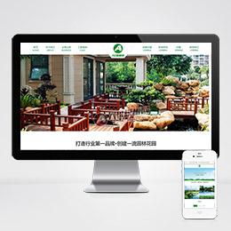 (自适应手机版)html5自适应绿色园林景观设计企业响应式模板