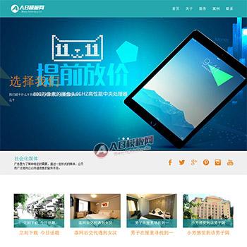 (自适应手机版)响应式通用服务性公司网站织梦源码模板