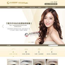 整形医疗美容机构网站源码 美容美发化妆培训学校类官网织梦模板