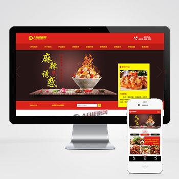 (带手机版数据同步)红色风格食品饭店类企业网站织梦整站模板源