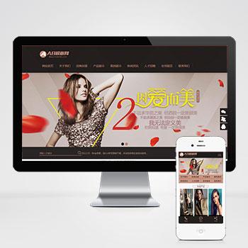 (带手机版数据同步)咖啡色女装服饰网站源码 服装展示设计类网