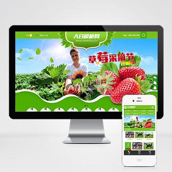 (带手机版数据同步)绿色水果蔬菜网站