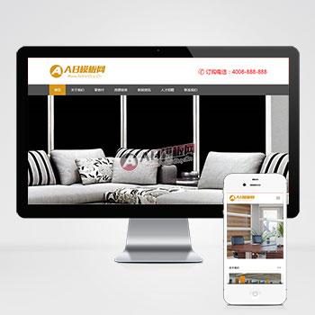 (自适应手机版)房地产企业代理公司网站织响应式织梦模板