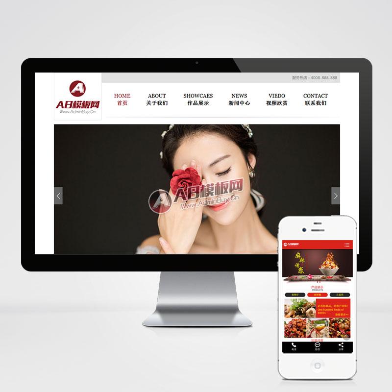 (自适应手机版)响应式摄影类企业网站