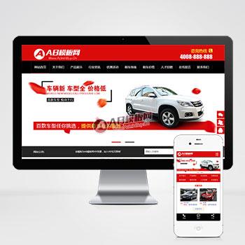 (带手机版数据同步)汽车租赁公司网站源码 汽车服务类网站织梦